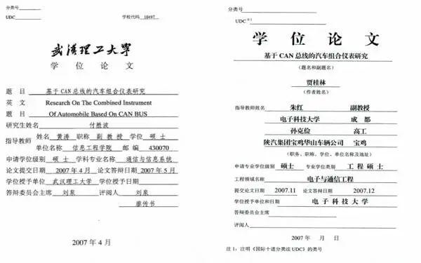 【亚洲天堂】_一篇论文让两名硕士同年毕业?调查结果公布