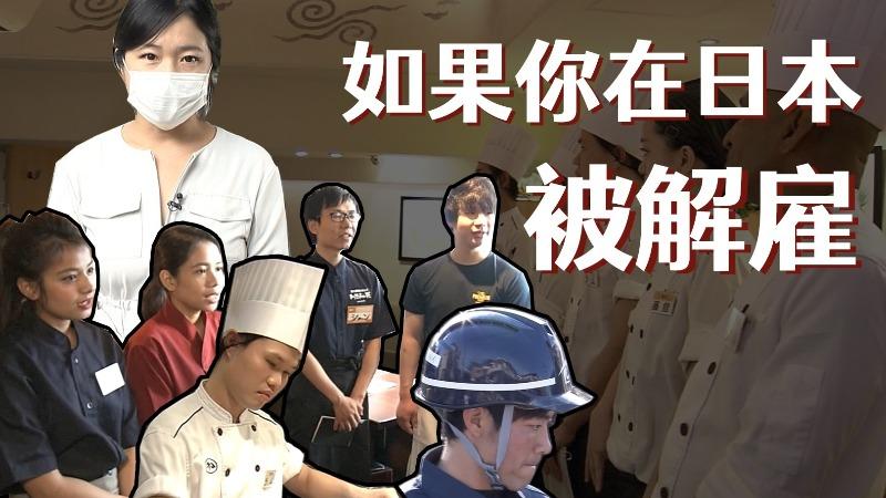 出国打工者遭歧视生活艰难 日企优先解雇外国人