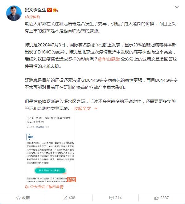 张文宏医生:无法证实D614G突变病毒株的毒性更强