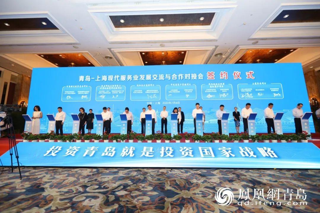 """签约23个项目、总投资356亿!这是联动上海的""""青岛成绩单""""!"""
