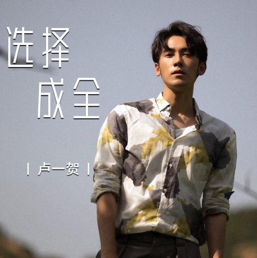 卢一贺新歌首发上线 温暖声线诠释爱情新感悟