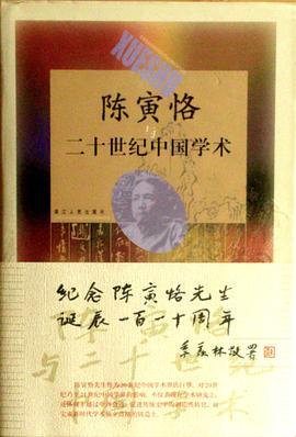 陈寅恪与二十世纪中国学术