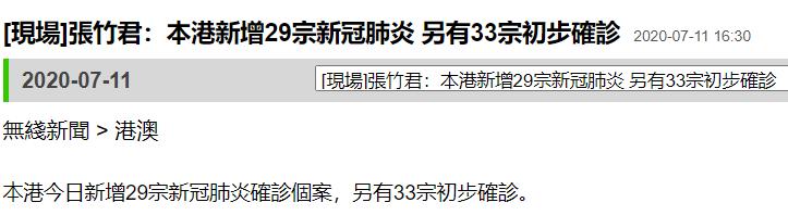 【彩乐园下载进入12dsncom】_港媒:香港今天新增29例确诊病例,另有33例初步确诊