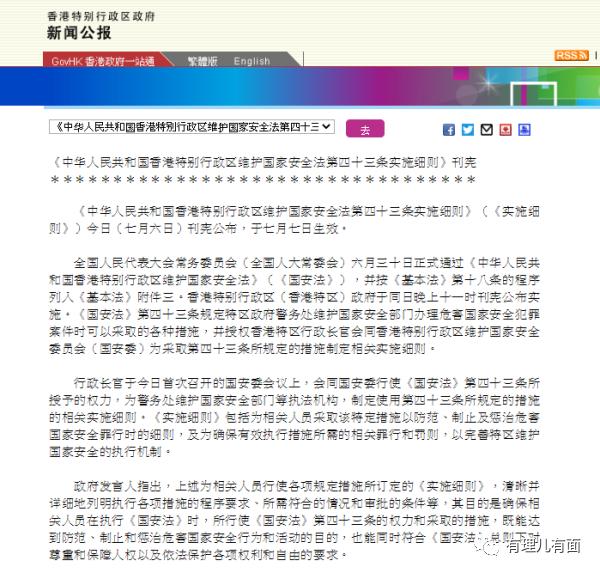 【网站推广的目的】_国安法实施细则,浇灭了港毒最后一丝丝幻想......