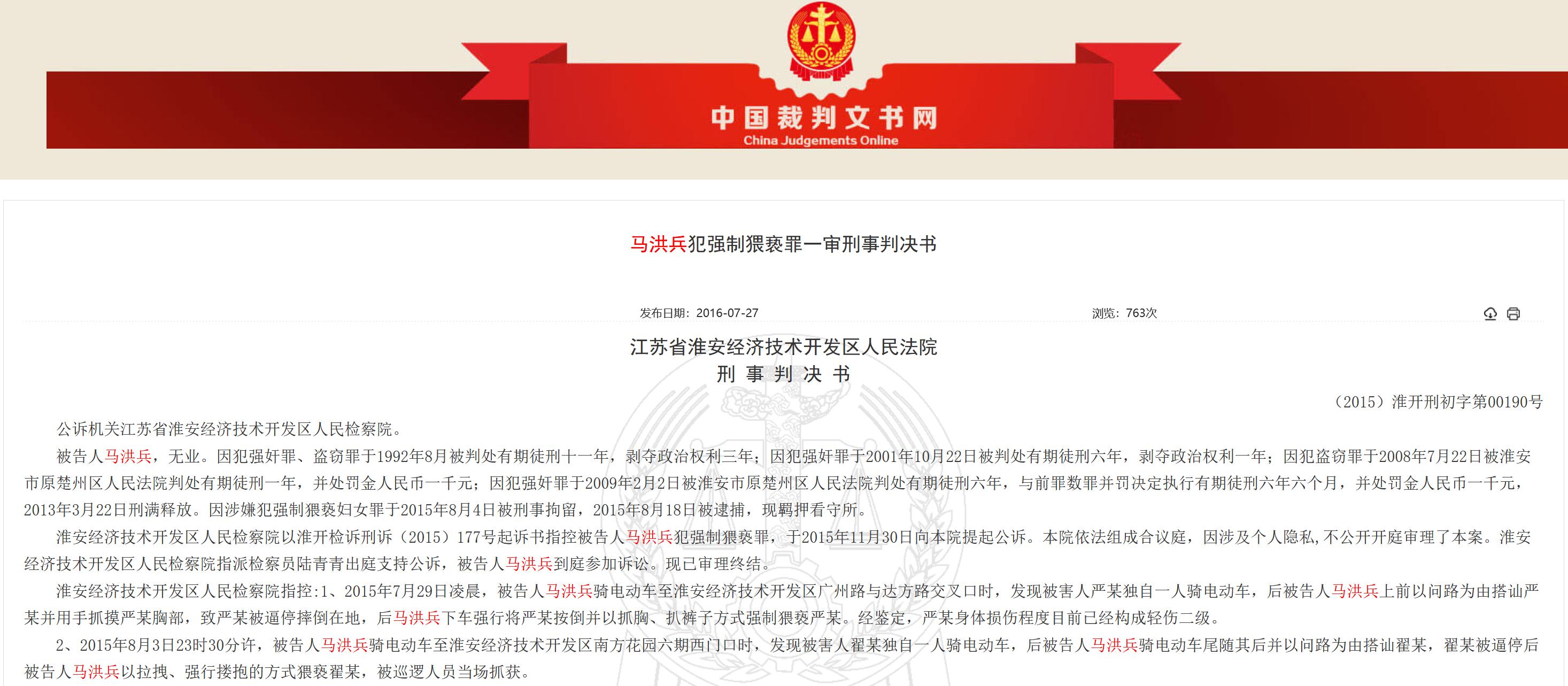 【快猫网址优化方案】_江苏袭警致2人牺牲嫌犯:6度获刑 涉强奸猥亵放火等