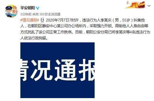 北京市公安局朝阳分局官方微博截图
