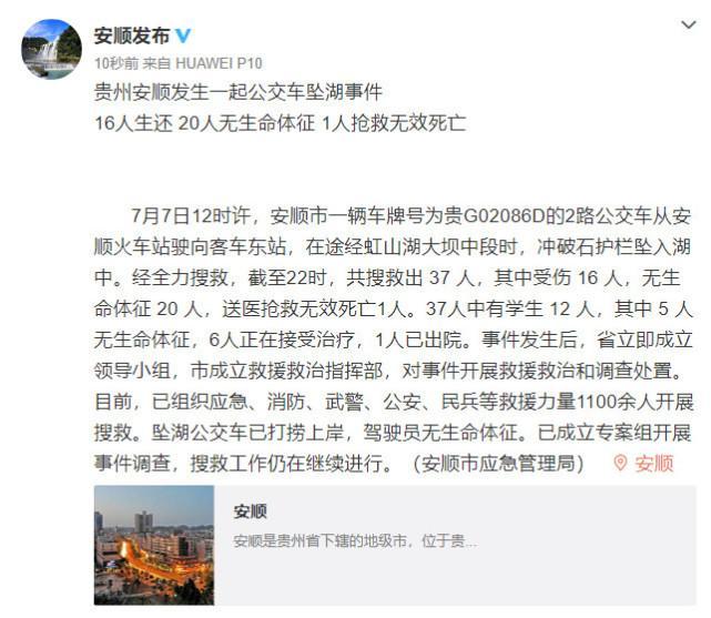【依兰网】_贵州公交坠湖:21名死者中有5名学生,司机已身亡
