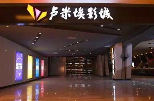 第三家卢米埃关门:南京绿地影城本月14日闭店