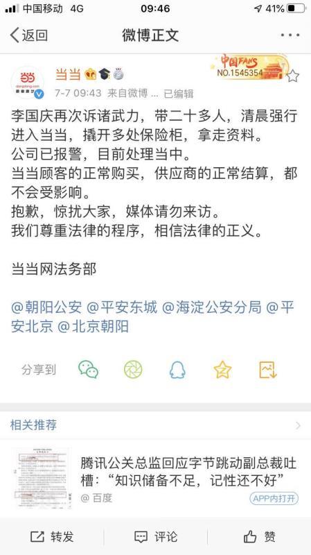 当当网官微:李国庆带二十多人 撬开保险柜拿走资料