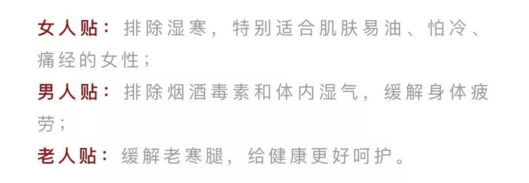 凤凰网梧桐汇商城|老北京足贴,晚上贴早上撕躺着就能排毒祛湿