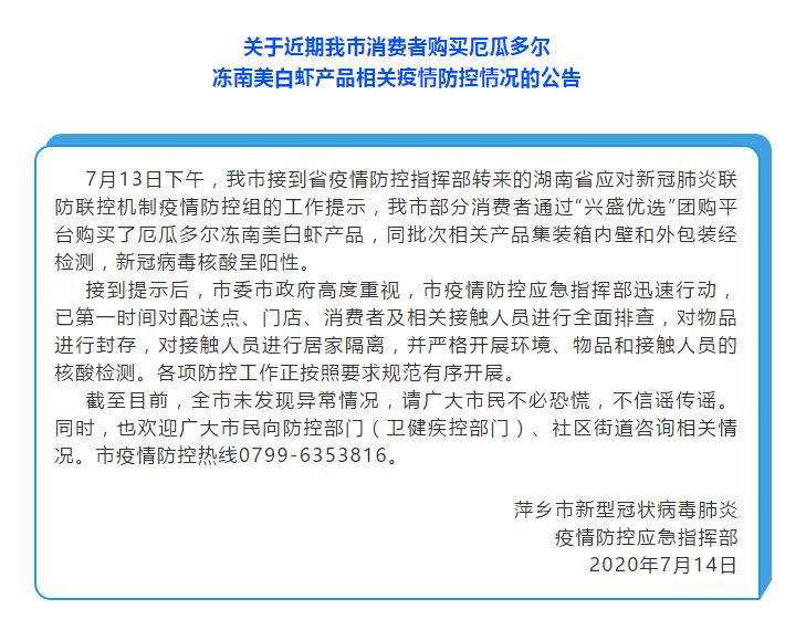 【百度关键词价格】_江西萍乡:厄瓜多尔冻南美白虾外包装新冠病毒核酸呈阳性
