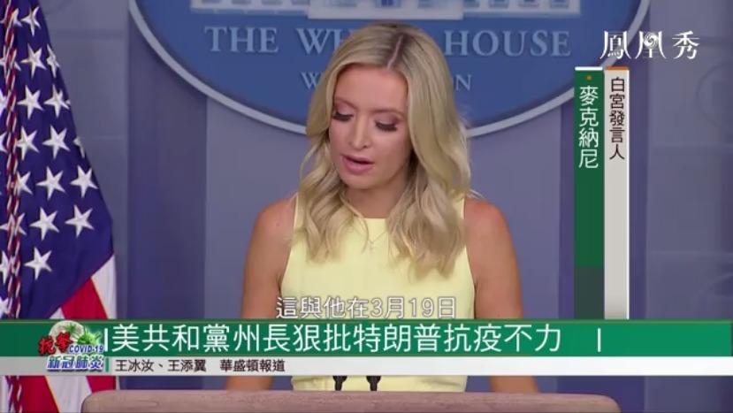 美国共和党州长狠批特朗普抗疫不力 白宫:历史修正主义!