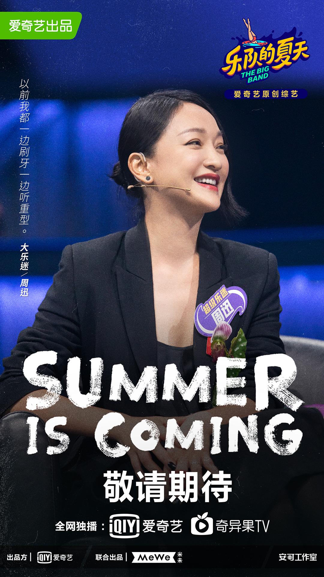 """《乐队的夏天》第二季官宣周迅加盟大乐迷组队大张伟成""""相声姐弟"""""""