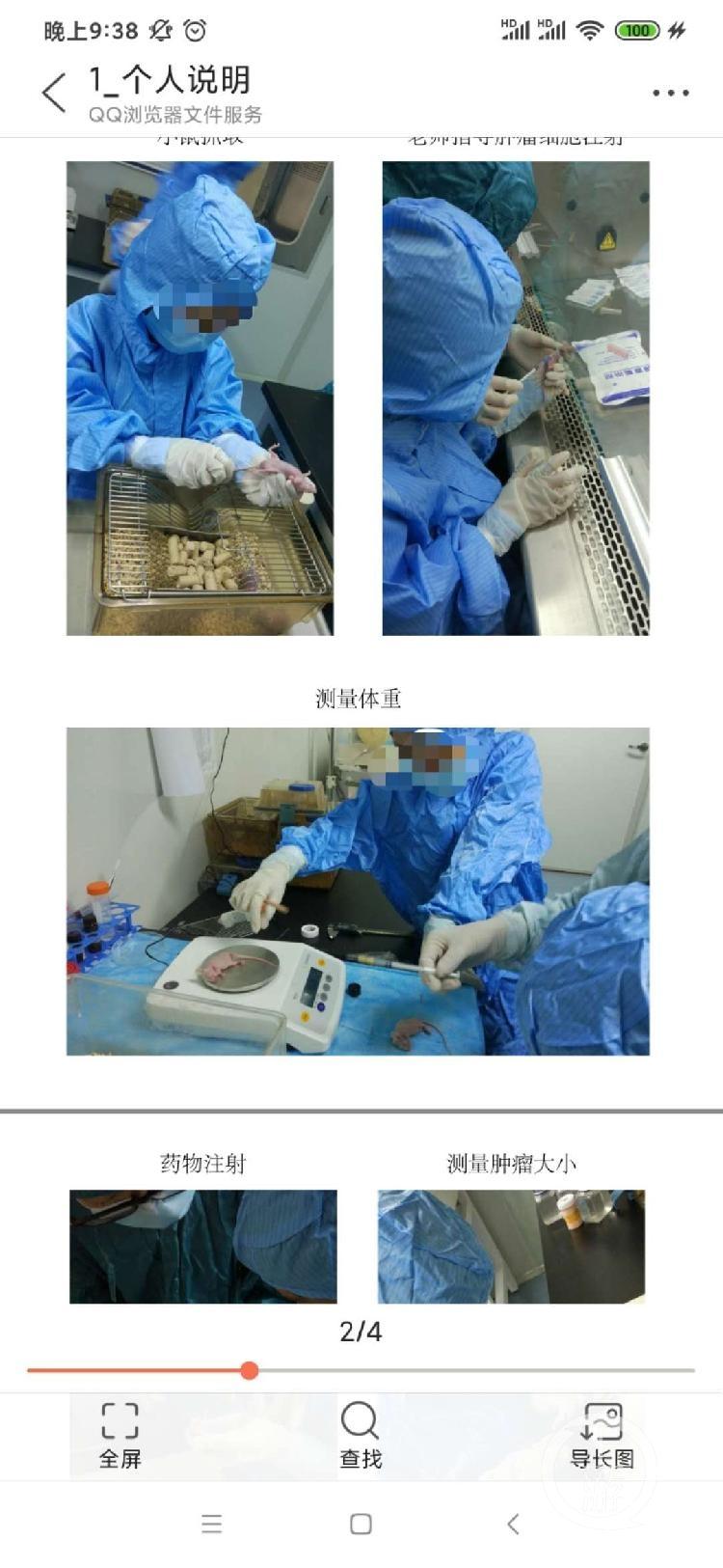 ▲辅导老师王茜在情况说明最后附上照片,小姐妹正身着防护服在认真做实验。受访者供图