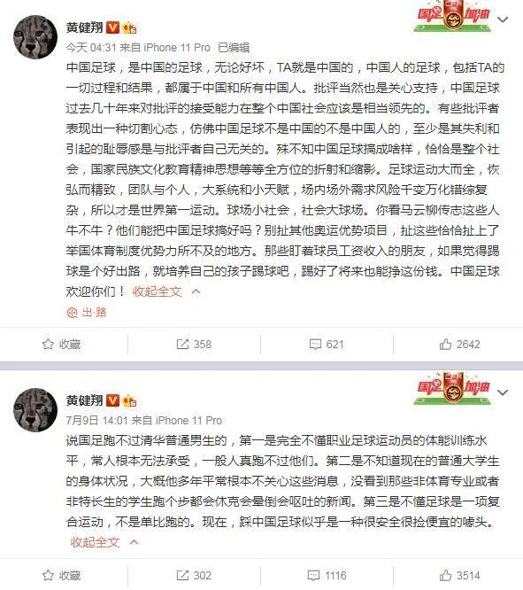 黄健翔长文反驳王兴。
