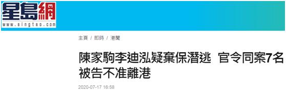 【sem搜索引擎营销】_陈家驹缺席非法集结案庭审,法庭颁拘捕令,下令同案其它7人不准离港