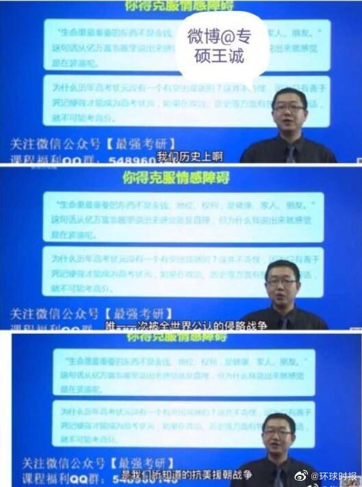 教师妄称抗美援朝是中国发动的侵略战争 新东方:已解除合同