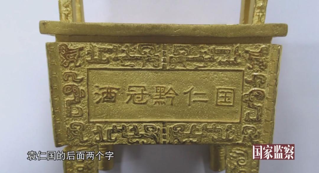 经销商为了讨好袁仁国,送他5公斤的定制金鼎。图源:《国家监察》