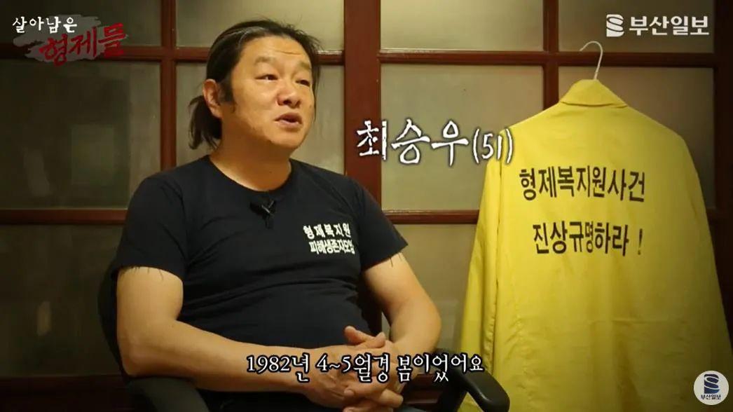 兄弟福利院事件受害者崔成宇。图片来源:韩国《釜山日报》视频截图