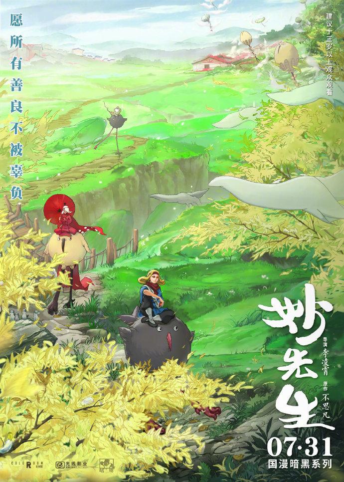 国产动画电影《妙先生》定档,7月31日上映