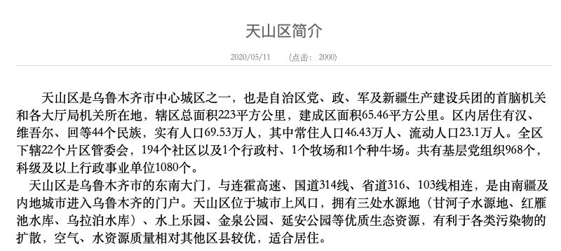 【一贴】_自治区党委书记紧急开会后,新疆再有大动作!