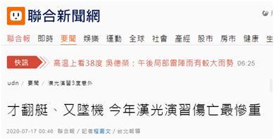 【培训久久热在线】_才翻艇、又坠机,台媒:今年汉光演习的伤亡最惨重