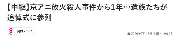 京阿尼纵火案一周年追悼式在京都动画第一工作室旧址举行