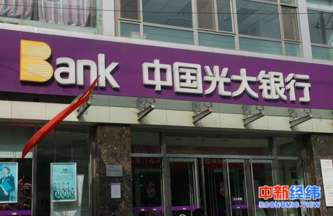 ▲中国光大银行资料图