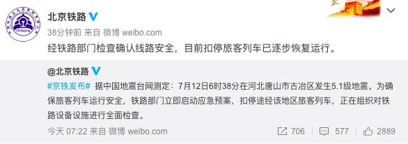 【天蝎网站推广优化】_北京铁路局:受唐山地震影响的旅客列车已逐步恢复运行
