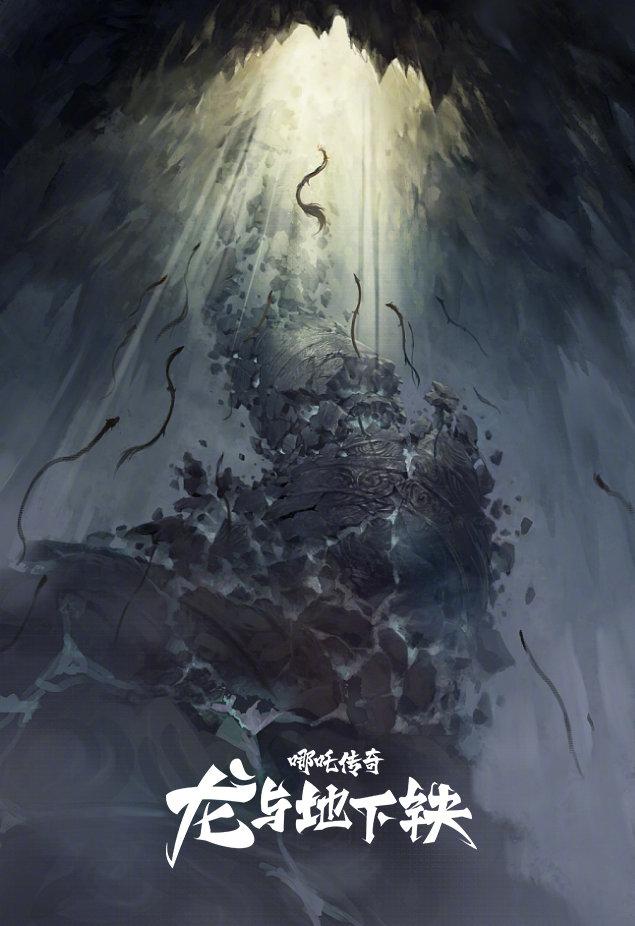 马伯庸《龙与地下铁》改编动画电影,概念图曝光