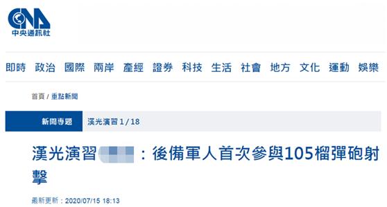 """【俩族网】_真能吹啊!这次台军汉光演习出现""""超狂秘密武器""""了?!"""
