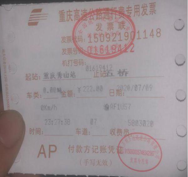 【搜索引擎怎么优化】_重庆救援队赴贵州救灾 被曝返程被卡收费近500元才通过