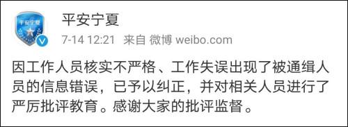 【优化排名】_A级通缉犯高福新民族信息有误,@平安宁夏回应了