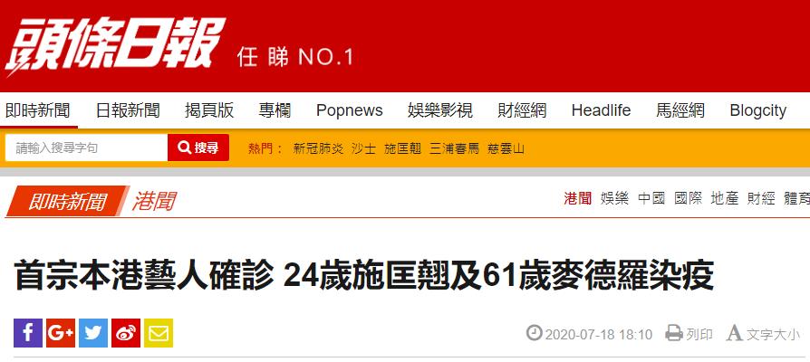 深圳私人伴游_香港艺人确诊!24岁女歌手和61岁男歌手中招