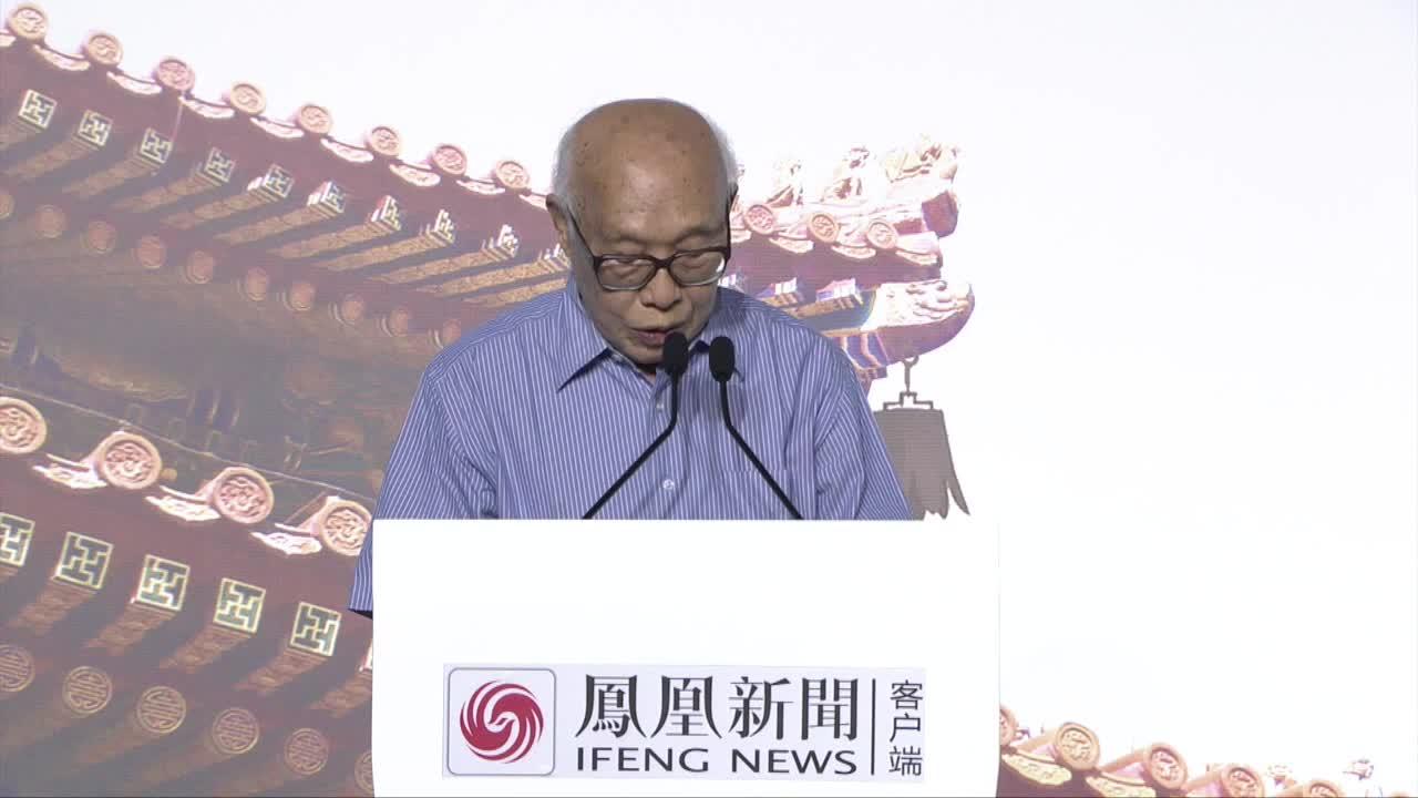 视频|张立文主题演讲:中国传统文化当代价值的反思
