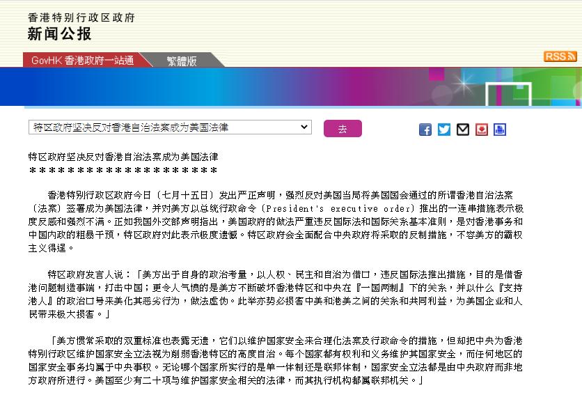 """【软件推广计划】_美方将""""香港自治法案""""签署成法,港府:会全面配合中央反制"""