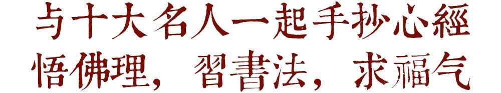 凤凰网梧桐汇商城|雍正、康熙静心的秘诀,都藏在这份千年经文里