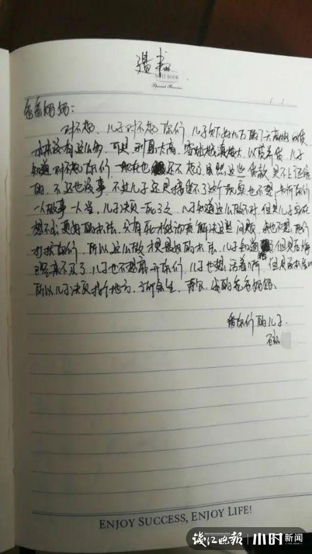 【南京亚洲天堂】_25岁小伙留遗书自杀身亡,噩梦从这1000元开始!全国多人受害
