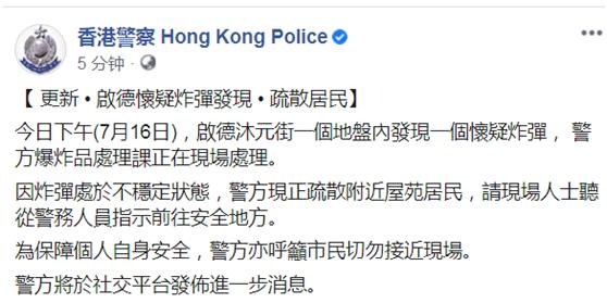 香港警方脸书账号截图