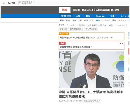 NHK:冲绳美军相关人员新冠感染激增,日本防卫大臣要求美军严格防疫
