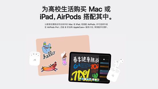 苹果教育优惠送AirPods 学生选购Mac的绝佳时机