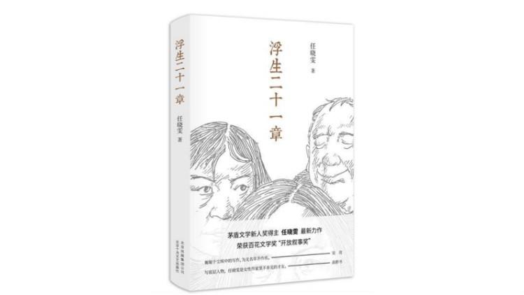 《浮生二十一章》,作者:任晓雯,版本:北京十月文艺出版社 2019年5月