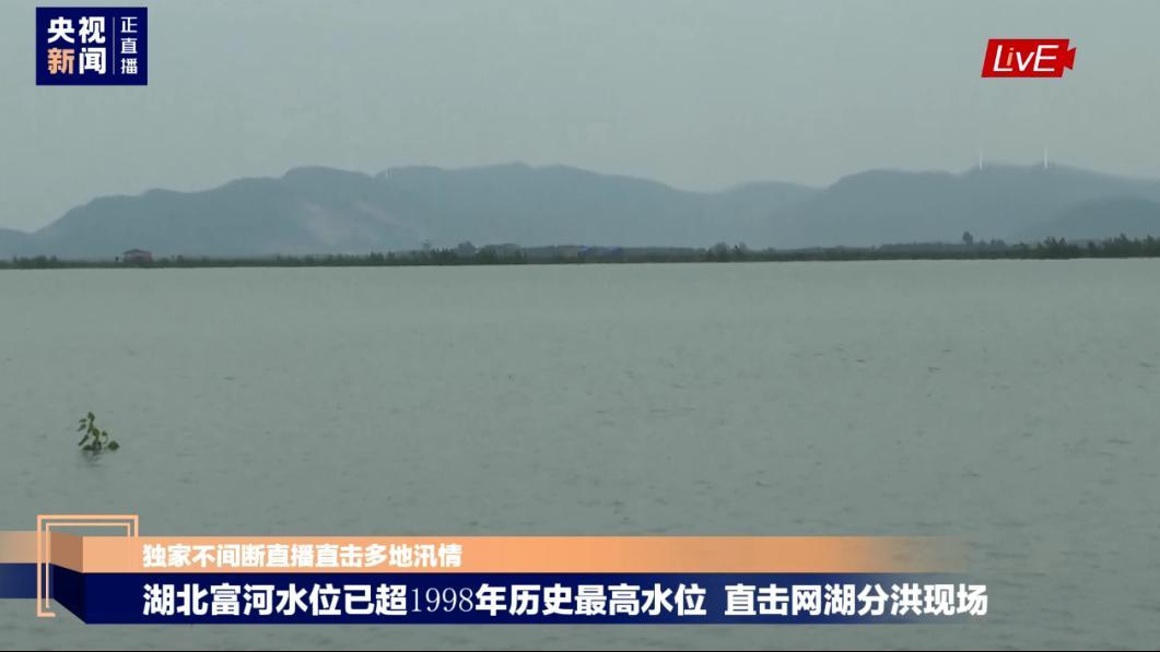 【搜索引擎优化学习】_湖北富河超历史最高水位!直击开闸分洪现场