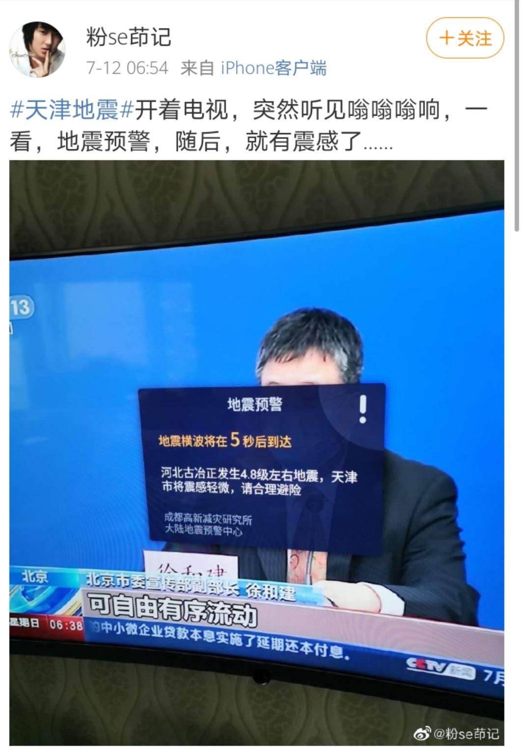 【亚洲天堂 报价】_唐山5.1级地震前,电视里弹出了预警信息