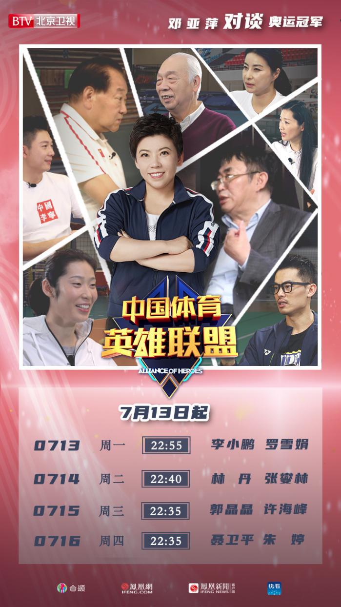 【中国体育英雄联盟】今日22:55邓亚萍携奥运冠军天团齐聚北京卫视