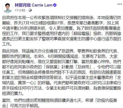 """【刘可为】_一日确诊67例过半源头未明,林郑要求警方用""""超级电脑""""追踪病毒"""