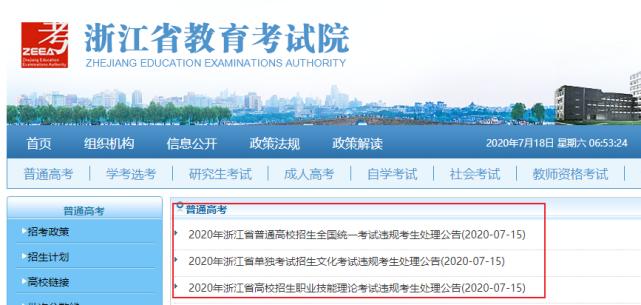 【彩乐园3】_浙江、山东查处共59名高考违规考生 拟取消高考成绩