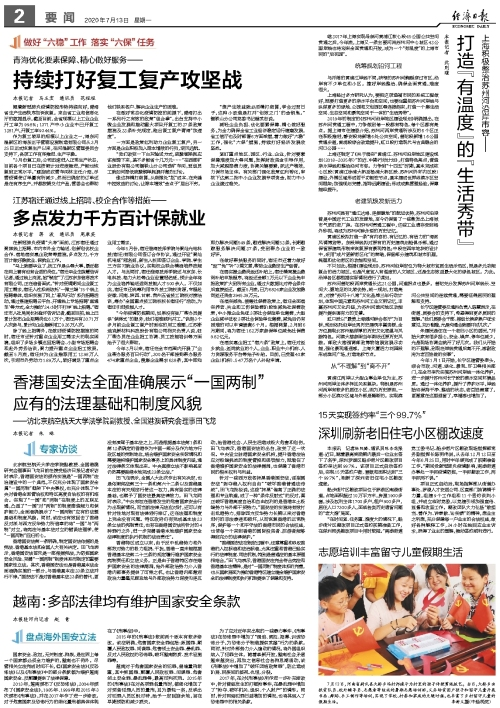 【百度指数提升】_学者田飞龙:香港国安法的法理和制度成就不容抹黑