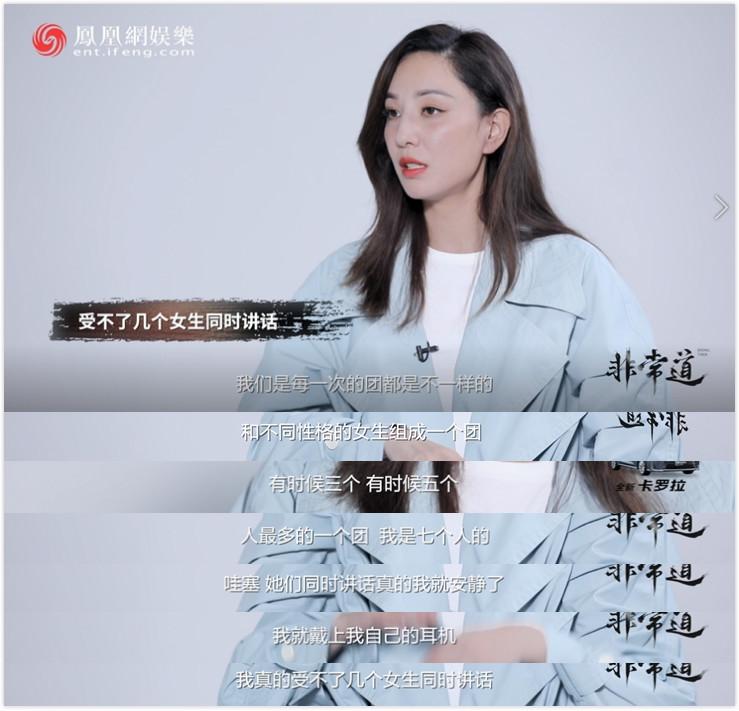 郑希怡节目中曾组7人团,吐槽:真的受不了几个女生同时讲话