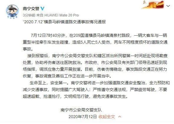 【炮兵社区app技巧】_广西发生惨烈车祸致5死5伤,警方发布通报